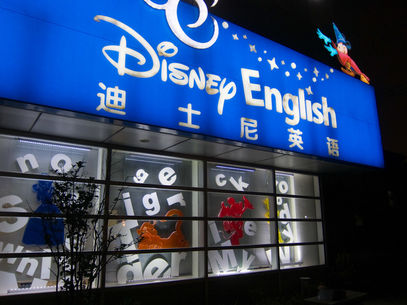 China-Shanghai-Mall-Beef - This seemed to be an English language school using disney movies as a teaching method.