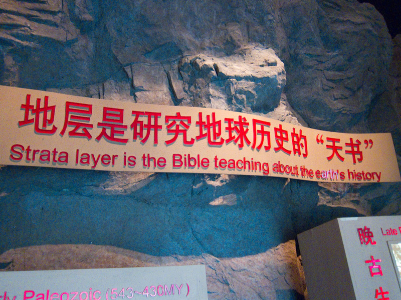 China-Shanghai-Science-Museum - Strata layer is the bible teaching about the earths history. I cant really improve on that. Interestingly, the museum had lots of info on the benefits