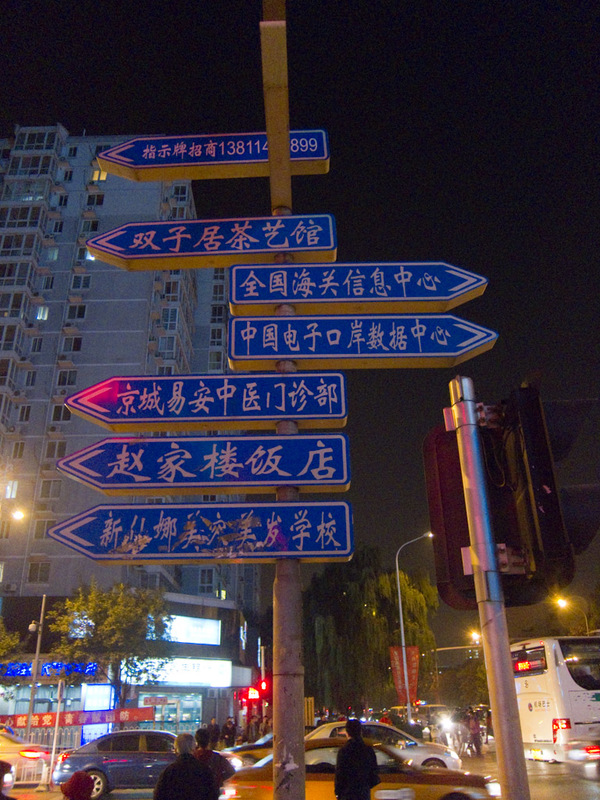 China-Beijing-Station-Dumplings - OK, thanks sign, now I know exactly where I am going.