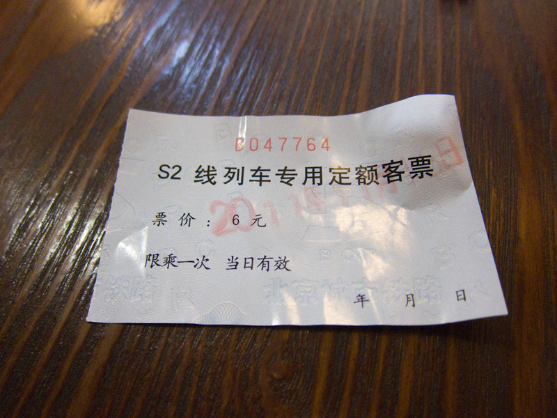 China-Badaling-Great Wall-Train - This is my train ticket. It has no info about where it goes, what time, seat numbers etc. I later found out that you buy an S2 ticket and its valid fo