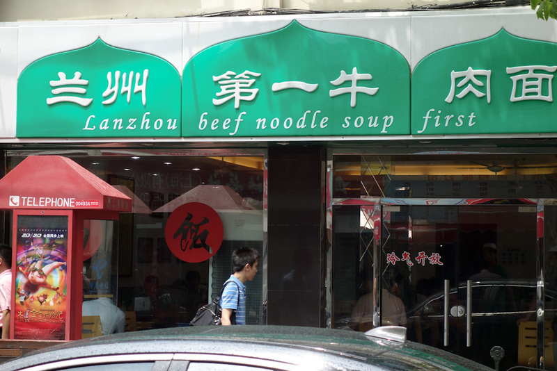 China-Shanghai-Station - Lanzhou style beef noodle has taken over for me from Taiwanese style as my favourite. Mainly because Adelaide has an awesome place called Noodle Kingd
