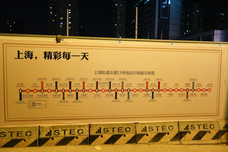 China-Shanghai-Barbecue - This sign depicts a new subway line under construction. Look how many lines it interchanges with! Now I have reason to come back again.