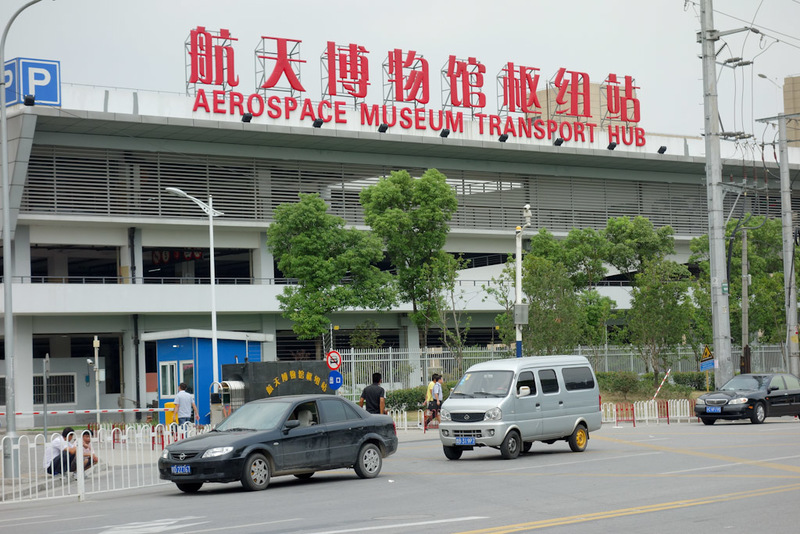 China-Shanghai-Chilli-Dumplings - The site of the former aerospace museum, now a transport hub and construction site. Why not change the name to FORMER aerospace museum?