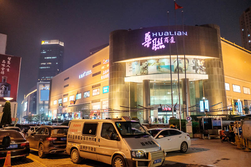 China-Zhengzhou-Food-Erqi Square - Now we move into new mall territory. This one is not quite as new as the next.