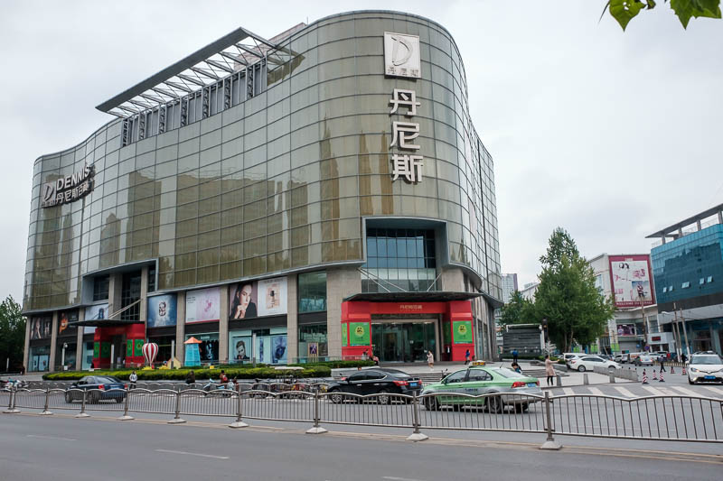 China-Zhengzhou-Park-Mall-Walk - The main brand of everything here is Dennis, they own malls, department stores, supermarkets, bus lines. They need a new name.