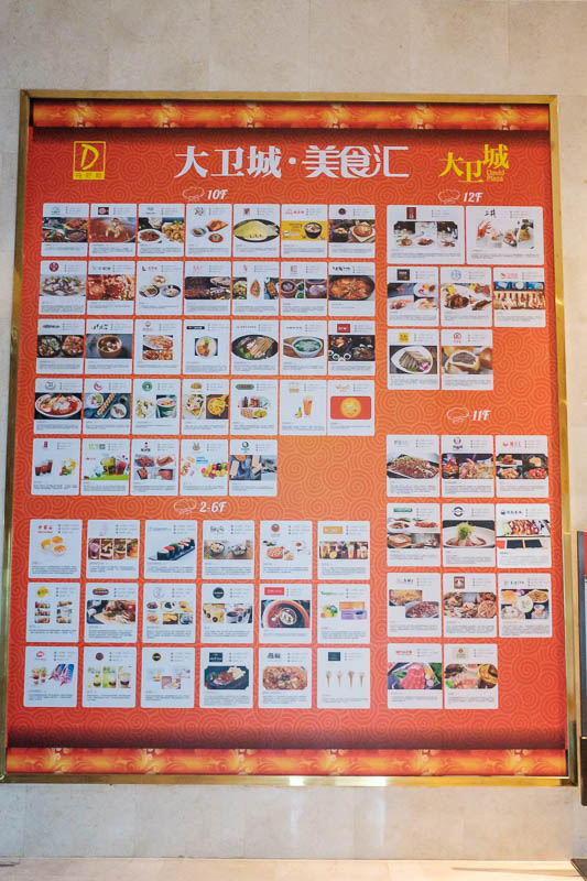 China-Zhengzhou-Food-Mall - I had to study the floor plan in detail because there were so many restaurant floor choices.