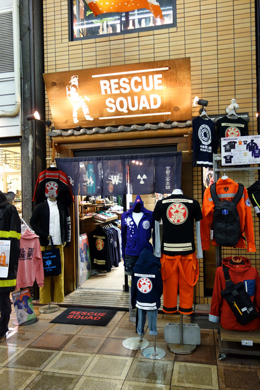Japan-Kyoto-Protest-Curry - Next I found a shop selling fire man and various other rescue persons clothing and gear. In case you want to start your own private fire brigade or ma