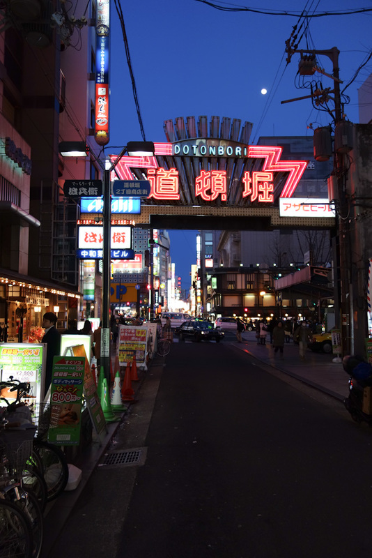 Japan-Osaka-Dotonbori - Head west of the main street and you get to a lot of restaurants, actually bars.