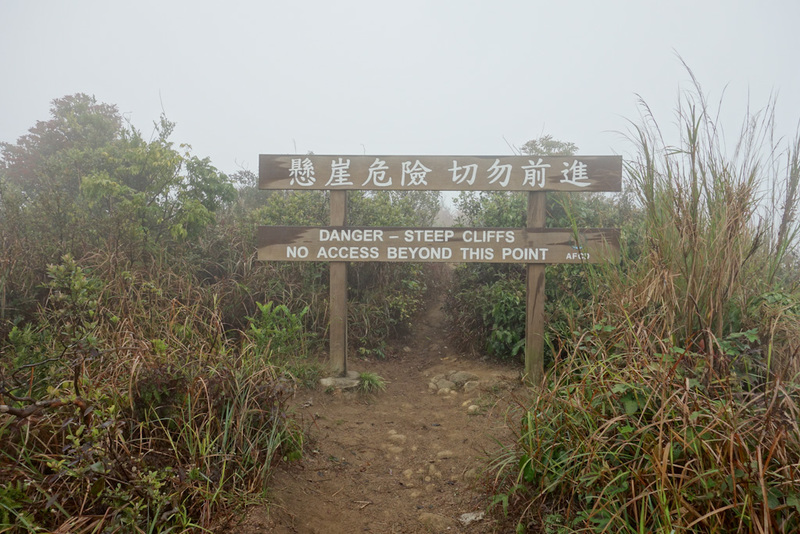 Hong Kong-Hiking-Lion Rock-Fog - Pffft, I can clearly see a path behind that sign.