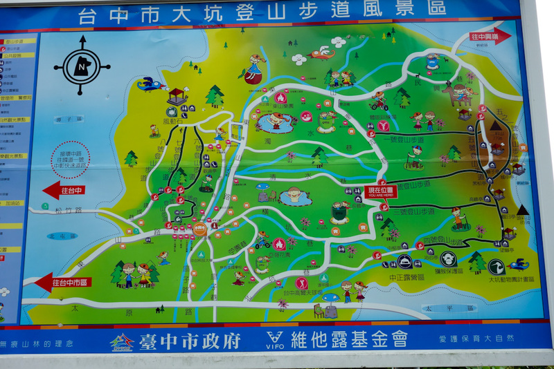 Taiwan-Taichung-Hiking-Dakeng - Eventually I got to this map. It even has an English you are here. Except even this was frustrating, the start of the trail was not where the map is,