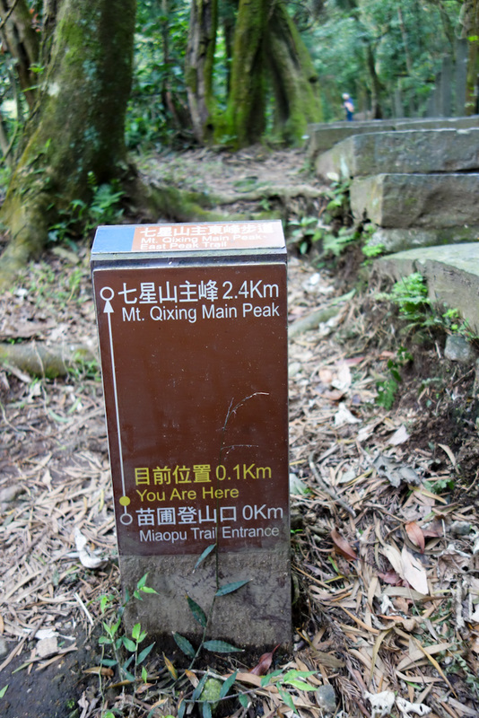 Taiwan-Taipei-Hiking-Yangmingshan - After an hour or so, I got to the summit climb. I appreciate this kind of signage.