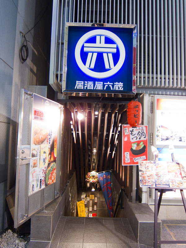 Japan-Tokyo-Shinjuku - This restaurant, like most around here, is actually in the basement. This poses some challenges, you have no idea whats going on downstairs, is there