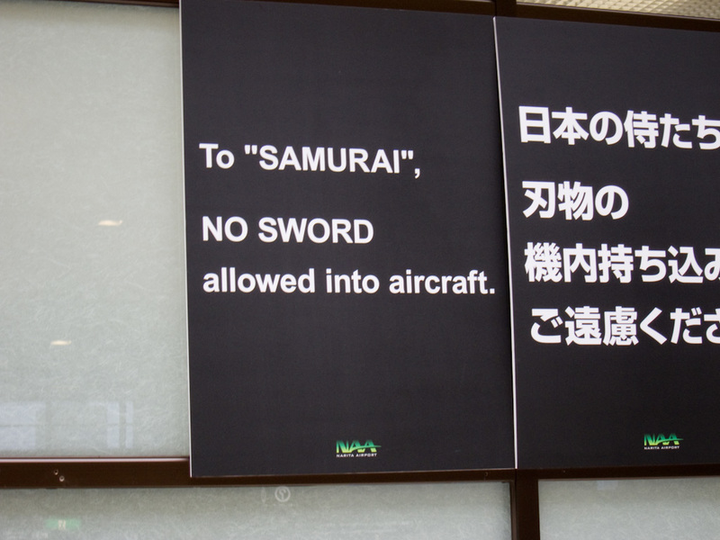 Japan-Tokyo-Narita-Airport-Lounge - Japan saved the best sign for last!