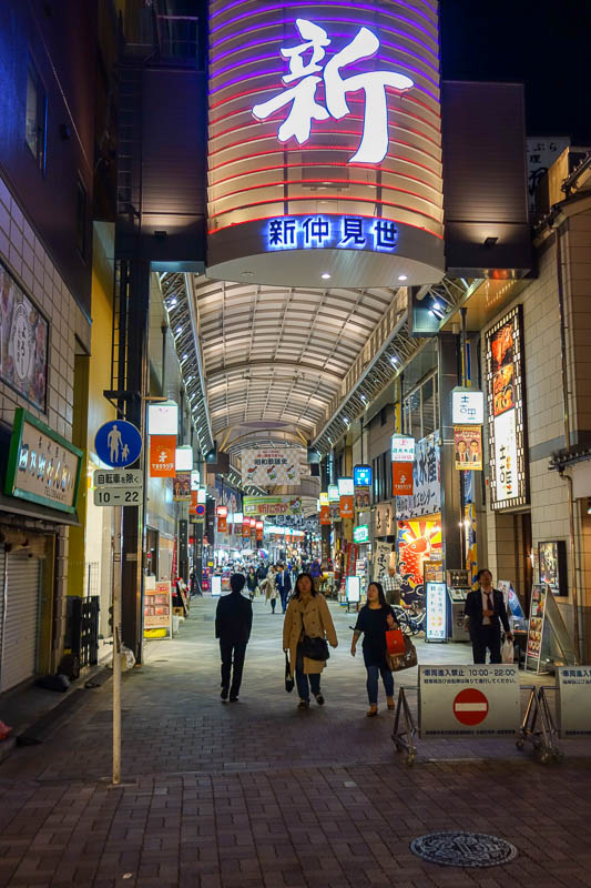 Japan-Tokyo-Asakusa-Shrine-Ramen - Covered shopping streets are almost empty. Many of these specialise in knives and chef supplies if I remember correctly.