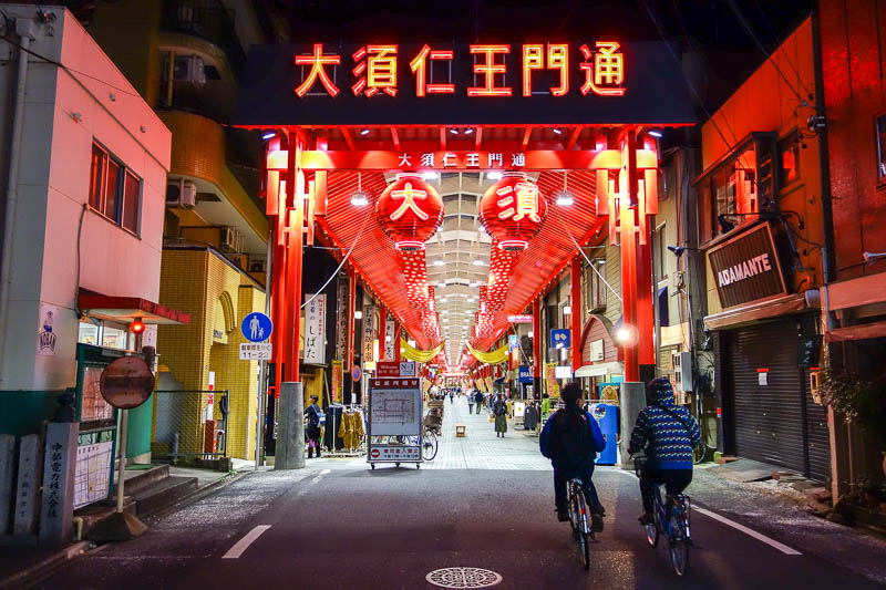Japan-Nagoya-Shopping Street-Oso-Food - Theres a network of 4 or 5 covered mall areas.