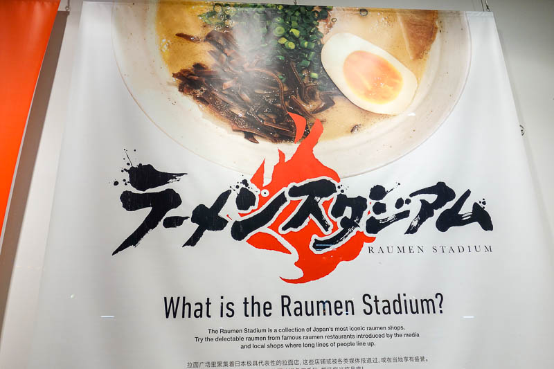 Japan-Fukuoka-Mall-Food-Ramen - Fukuoka sure seems to love their ramen, not only is there a big competition in town, now theres a stadium.