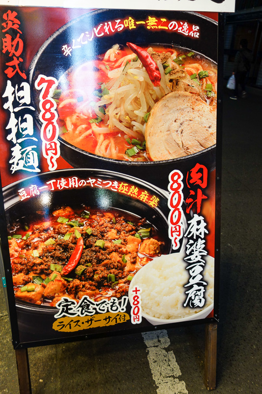 Japan-Sendai-Kokubuncho-Food-Pasta - Now I have selected my dinner for tomorrow night. The bottom thing, which I am sure is mapo tofu. The reason I want it - on the window they have a hug