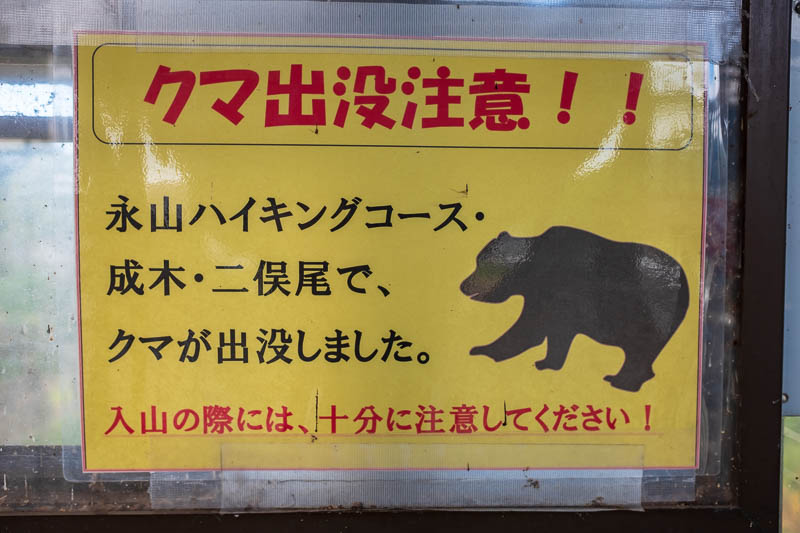 Japan-Ome-Hiking-Garden - Ome station is warning about bears!