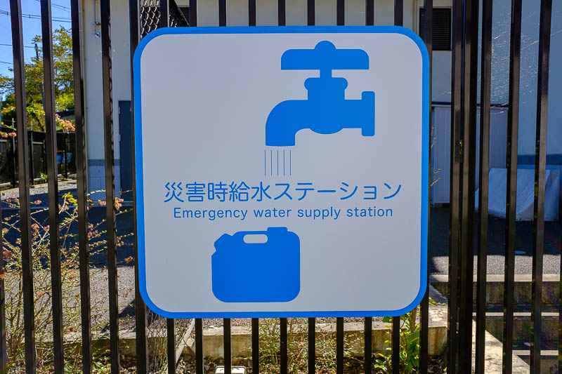 Japan-Ome-Hiking-Garden - Yes, I want some emergency water. Except the gate is locked. Luckily the town was full of supermarkets to buy water.