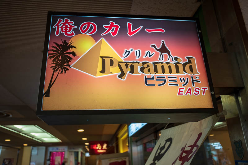 Japan-Kobe-Sannomiya-Food-Curry - And heres the reason for tonights post title. 5.5 years ago I went to Pyramid curry here for lunch, when I visited Kobe for the day. Its an independen