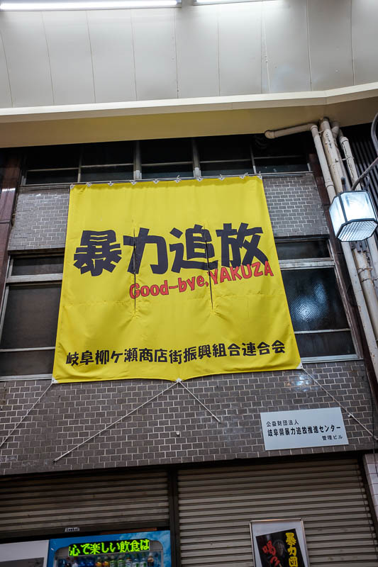 Japan-Gifu-Food-Ramen - By building a roof over everything they got rid of all the Yakuza in Gifu, and I presume most of the people.