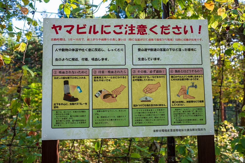 Japan-Hiking-Mount Tanzawa-Shibusawa - I think this sign is warning about leeches. Maybe this is why I am the only person ever to wear shorts in Japan. I dont think its leech season.