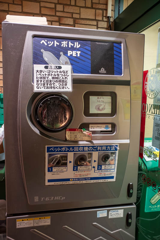 Japan-Tokyo-Shinjuku-Golden Gai-Ramen - There were of course supermarkets amongst the residential apartment buildings. This one has a PET bottle recycling machine. I was excited.