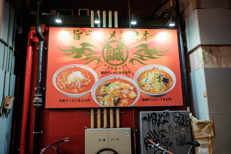 Japan-Tokyo-Akihabara-Ramen - I briefly considered this for dinner, because it is bright red and warning I will die of death by chilli. But it was too close to my hotel, have to ke