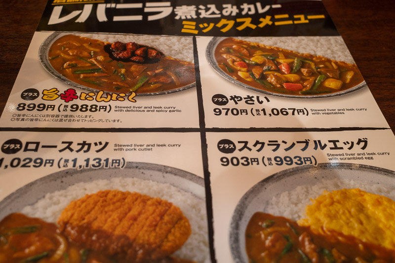 Japan-Niigata-Food-Curry - Coco curry always has a seasonal menu, in among (amongst?) their plethora of menus. The current seasonal offering, liver.