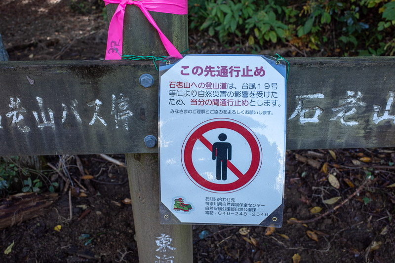Japan-Hiking-Mount Sekirozan-Lake Sagami - Start point #3, time to ignore signs.
