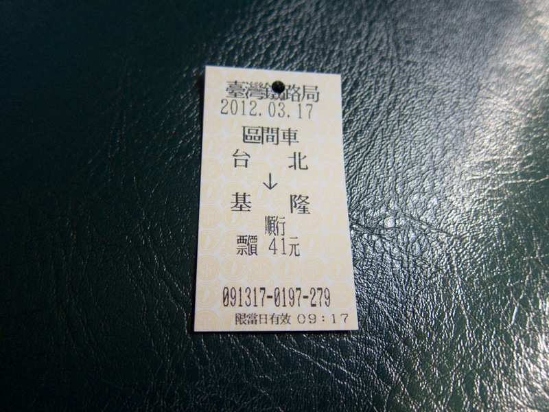 Taiwan-Keelung-Buddha-Shopping Street - Heres my ticket. Very helpful.