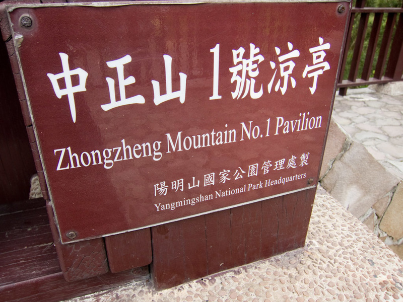 Taiwan-Taipei-Hiking-Yangmingshan - A sign is good, but no map? No bathroom? Not really a problem as I was there alone. No vending machine or water of any kind? You can actually drive up
