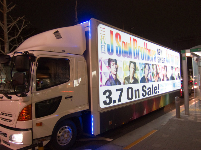 Japan-Tokyo-Shibuya-Harajuku - The streets are filled with trucks like these, advertising the latest j-pop debacle with blaring loud speakers.