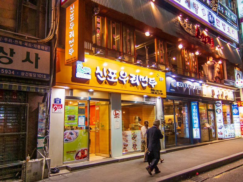 Korea-Seoul-Dongdaemun-Bibimbap - The outside of the restaurant where I ate, just cause I didnt have many other photos tonight!