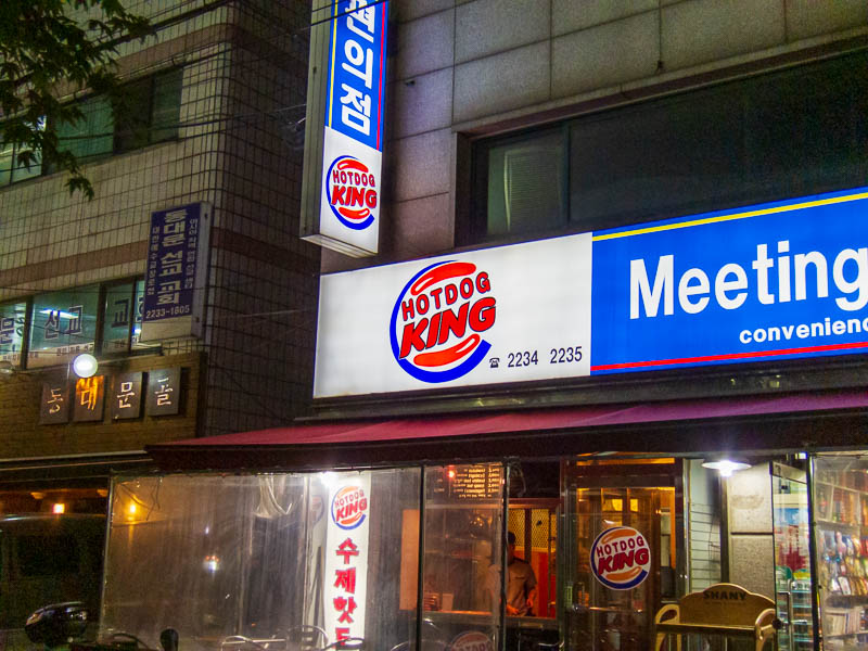 Korea-Seoul-Dongdaemun-Bibimbap - Sign photos are the theme today, do you think they are a licensed part of burger king or are ripping it off entirely?
