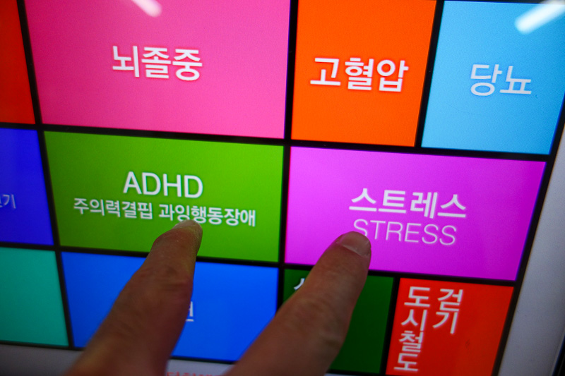 Korea-Daegu-Hiking-Apsan - Subway stations have mini health check stations in every one. Clearly, I need to press 2 buttons at once. Interestingly, only stress and ADHD were in