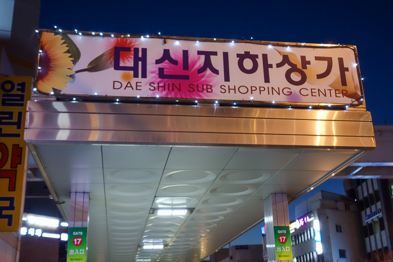Korea-Daegu-Monorail - I wandered out of the main area, but was constantly made aware that I was on top of a subterranean world of shops selling socks and stockings.