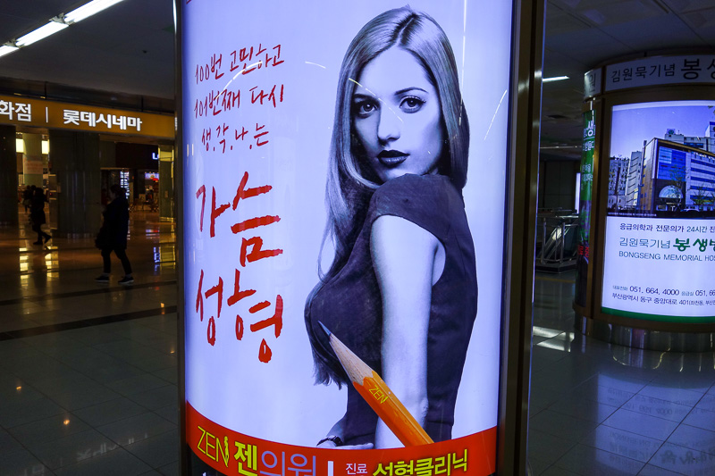 Korea-Busan-Mall-Centrum City - Whats going on with this pencil?
