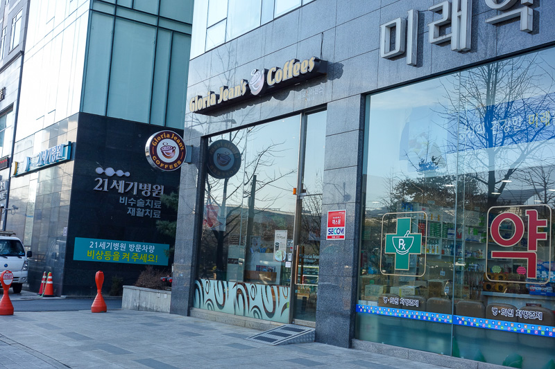 Korea-Incheon-Songdo-Hiking-Gaesan - Could it be so! Australian coffee chain Gloria Jeans exist in Korea (as they do in China too). And they made me a great coffee. I can now drink coffee