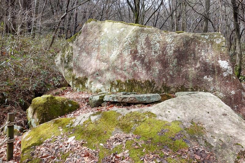 Korea-Gwangju-Hiking-Mudeungsan - This rock is the grave of a famed sword maker, whos handywork armed everyone in the region in the 1600's to repel the Japanese pirates who had made th