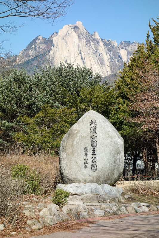 Korea-Seoul-Hiking-Bukhansan-Dobongsan - Impressive rock in front of impressive rock.