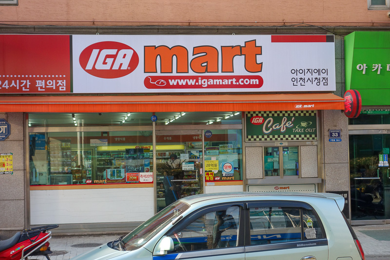 Korea-Hiking-Incheon - In the backstreets I found an IGA. They present themselves as Australian in Australia, advertise as though they are the local grocer compared to the b