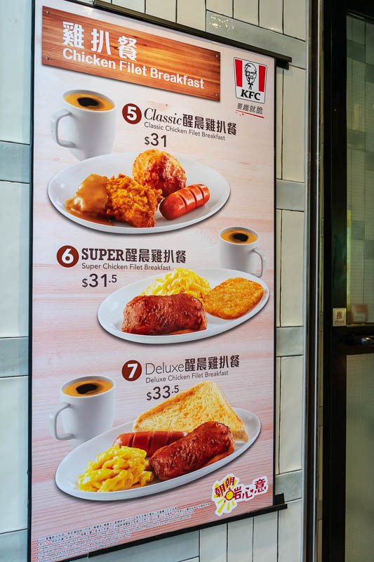 Hong Kong-Hiking-Lion Rock - I was looking for a cafe open at 7:30am on a Sunday. No luck. KFC was open for their weird Asian breakfast but I just could not bring myself to do it.