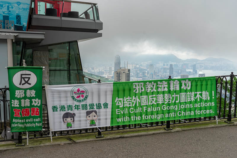 Hong Kong-Hiking-Aberdeen - Protesters protesting the Falun Gong cult. I happen to agree with them that Falun Gong is a dangerous cult. If you read into it you will find out that