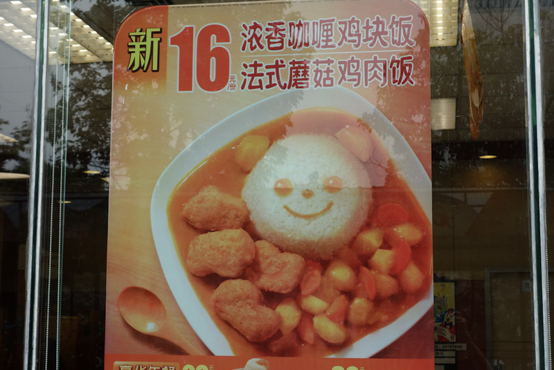 China-Chongqing-Zoo-Panda-Monorail - KFC has decided to get in on the panda craze. I think I would rather eat the dog head soup.