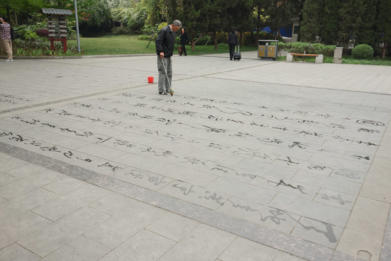 China-Chengdu-Jinli-Shopping Street-Peoples Park - Another fun activity is to write your poems on the ground using water. I wonder if these are dirty limericks?