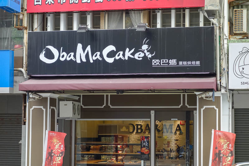 Taiwan-Taitung-Beach-Xiaoyeliu - On my way to the bus I passed the Obama cake shop, due to be closed down and remodelled.