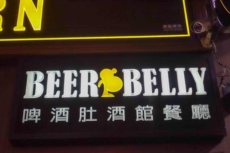 Taiwan-Kaohsiung-Night Market-Ruifeng-Food-Beef - The nearby Australian beer house.