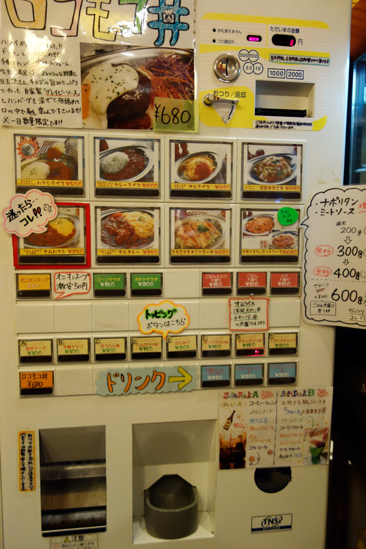 Japan-Tokyo-Nakano-Shinjuku-Omurice - I eventually decided on a place, having not much idea what was inside. Despite being a fairly nice looking restaurant, you still order via a ticket is
